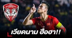trung ve que ngoc hai se gia nhap clb muangthong united thai lan