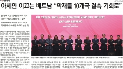 Báo Hàn Quốc: Với vai trò dẫn dắt ASEAN, Việt Nam biến thách thức thành cơ hội gắn kết 10 quốc gia