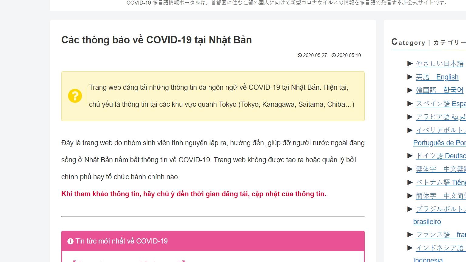 Ra mắt website hỗ trợ người nước ngoài về COVID-19 của nhóm sinh viên Việt Nam tại Nhật Bản
