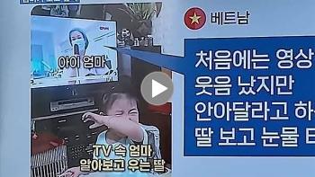 Năng lượng tích cực: Em bé khóc khi thấy mẹ trên Tivi làm lay động hàng triệu người xem xứ Hàn