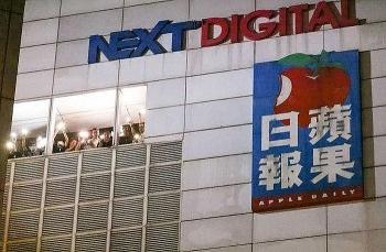 Tập đoàn mẹ của Apple Daily phải giao nộp thông tin nhạy cảm cho an ninh Hồng Kông?