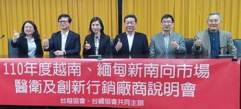 Thúc đẩy đầu tư hợp tác lĩnh vực thiết bị y tế, tiếp thị giữa Việt Nam và Đài Loan (Trung Quốc)