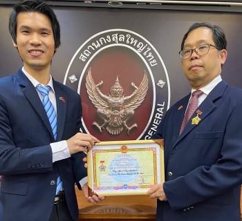 """Trao Kỷ niệm chương """"Vì hòa bình, hữu nghị giữa các dân tộc"""" cho Tổng Lãnh sự Vương quốc Thái Lan tại TP Hồ Chí Minh"""