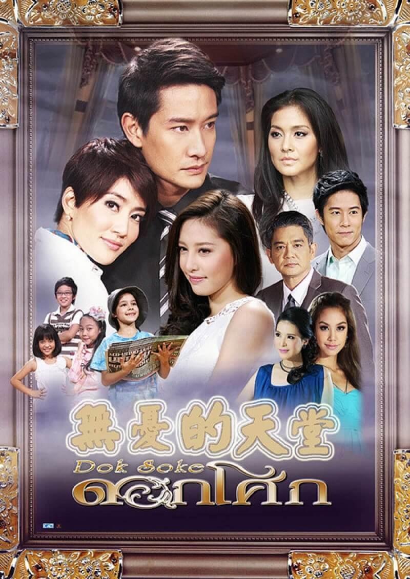 5 phim truyen hinh thai lan hay nhat moi thoi dai